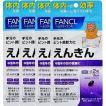 ファンケル FANCL えんきん機能性表示食品 約60日分 送料無料 機能性表示食品