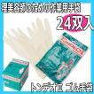 トンデオII ゴム手袋 24双入 理美容師さんためのゴム手袋 TONDEO