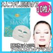 大人ニキビ、肌荒れケアに アクネスキンケアマスク 10枚 医薬部外品 国産天然コットン100%マスク エバーメイト
