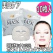 美白ケア用マスク ホワイトスキンケアマスク 10枚 医薬部外品 国産天然コットン100%使用 エバーメイト