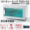 代引き不可 UV キュービック TG-8311 タイマー付 (紫外線消毒器)