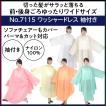 エクセル No.7115 ワッシャードレス 袖付き (カット&パーマクロス)