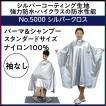 エクセル No.5000 シルバークロス 袖無し (カット&パーマ&シャンプー) EXCEL