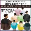 エクセル No.1015 バックシャンプークロス ウィング (シャンプー用)