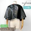 Y.S.PARK シャンプーケープ&ティントケープ (シャンプー&ヘアカラーリング用) ワイエスパーク