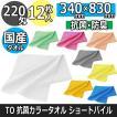 東進 TO 220匁 抗菌 カラータオル ショートパイル 12枚入 日本製