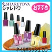 シャレドワ ネイルポリッシュ カラー 15ml SHAREYDVA 鮮やかに目を引く発色の良さ!
