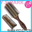 Y.S.PARK YS-DB26 ドラゴンエアーブラシ チョコミックス ワイエスパーク (ヘアブラシ)