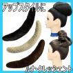 完成後の微調整可 ワイヤー入りすき毛 ルナ・クレッシェント 日本髪、アップスタイルに。