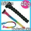 ワンタッチみつ編み 全長65cm ワンタッチピン付きで簡単装着