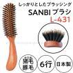サンビーブラシ L-431 猪毛 ブラッシングブラシ 量が多く、硬い髪の方におすすめ SANBI
