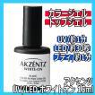 アクセンツ UV/LED ホワイトオン 15ml AKZENTZ/UV・LEDライト対応/トップ&カラージェル/ソークオフジェル