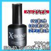 アクセンツ UV/LED エックスボンド 15ml X-BOND AKZENTZ/UV・LEDライト対応/ベースジェル/ソークオフジェル