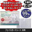 ゆうパケット350円対応 理美容室におすすめ ヨコイ 不織布 耳ヒモなし フェイスガードシート 30枚入 日本製 顔に貼る/使い捨て/使い切り/ディスポ