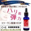 コラーゲン+EGF配合 ピュアビュー エッセンス プロ (C+E)