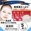 日本製 美容液マスク EGFマスクDX (1枚入り×5個セット/お試しセット)