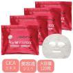 日本製 美容液マスク 業務用 EGFマスクDX 120枚入り(30枚入り×4袋/1箱)
