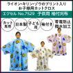 エクセル No.7529 子供刈布 袖付き (カットクロス) EXCEL
