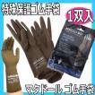 定形外郵送対応 マタドール ゴム手袋 1双入 理美容師さんための特殊保護グローブ 100%ラテックス製