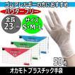 オカモト グローブ プラスチック手袋 (50枚入)