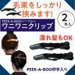 定形外郵送対応 PEEK-A-BOO ワニワニクリップ 2本入 ピーク・ア・ブー美容室ロゴ入り しっかり髪をキャッチ