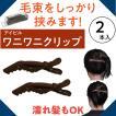 定形外郵送対応 髪の毛を逃さない,つかみやすく滑りにくい ワニワニクリップ 2本入