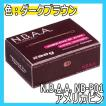 N.B.A.A. アメリカピン ダークブラウン NB-P01 約55mm 200g エヌビーエーエー 平留め/外留め/ヘアアレンジ/ヘアピン/アップスタイル NBAA