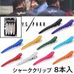Y.S.PARK シャーククリップ 8本入 新色メタルシリーズ (YSパーク)