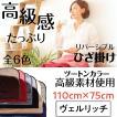 フローラ おひざ掛け ヴェルリッチ 日本製 サロン専用プレミアムなひざ掛け イメージアップに ひざかけ・ブランケット