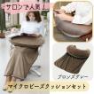 ニシダ マイクロビースクッションセット サロンで人気!雑誌も読めるリラックス抱き枕+おひざ掛けセット