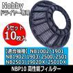 Nobby(ノビー) 高性能フィルター NBP10(5セット10枚入り) ヘアドライヤー用フィルター