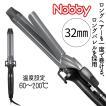 Nobby(ノビー) ヘアアイロン (NB320) 32mm (カールアイロン)