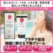 1箱+1箱プレゼント中 SPF-25PA++ コラーゲン プラチナムCCクリーム 30g (塗るサプリ)