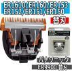 パナソニック 替刃 ER9900 プロバリカン用(ER-GP80・ER1610・ER1510) Panasonic