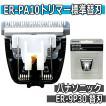 Panasonic 替刃 ER-9P30 (パナソニック ER-PA10−S プロトリマー用)