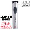 WELLA コントゥラ HS61 ウェラ 業務用トリマー・バリカン おくれ毛、細かい毛をカット!