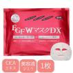 定形外郵送可能品 日本製 美容液マスク EGFマスクDX 1枚入り