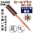 サンビーブラシ RC-20 ロールブラシ ナイロン+豚毛のペア植毛 SANBI