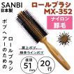 サンビー ロールブラシ MX-352 SANBI