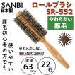 サンビー ロールブラシ SR-552 SANBI (細い髪・軟毛専用)