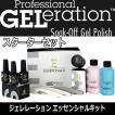 ジェレレーション エッセンシャルキット (GELeration Essentials Kit )