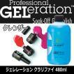 ジェシカ ジェレレーション クラリファイ ネイルクレンザー (CLARIFY Nail Cleanser) 480ml