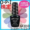 ジェルネイル検定品 O・P・I GC010 ベースコート ジェルカラー バイ オーピーアイ 15ml OPI ジェルネイル
