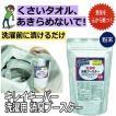ピュアソン 抗菌剤配合 消臭ブースター 500g 生乾きの臭いを撃退!