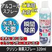 クリリン 除菌スプレー  320ml 阪本高生堂