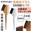 定形外郵送対応 サンビー ヘアダイブラシ K-70 極細毛使用 上質毛染めブラシ・刷毛 日本製 SANBI