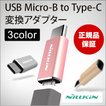Type-C アダプタ USB Micro-B to Type-C 変換アダプター タイプC typec 変換 usb type-c USBアダプター micro 変換 アダプター マイクロ (DM)