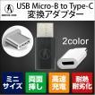 Type-C 変換コネクタ アダプター 小型 OTG機能 2A 充電 データ転送 Micro USB ニッケルメッキ 一体成型 type-c (DM)