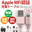 iphone ケーブル 認証 apple 充電ケーブル 充電器 iphone7 急速充電 ライトニングケーブルケーブル 頑丈 ipad 断線しにくい 純正品 同等 iPhone X ケーブル ゆう