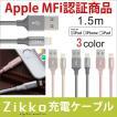 (1.5m)Apple MFi認証 ライトニングケーブル iphone ケーブル 充電 データ転送 ナイロン 2.4A 両面挿す 断線しにくい mfi認証ケーブル 充電ケーブル (ゆう)